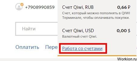 Обмен долларов на рубли QIWI