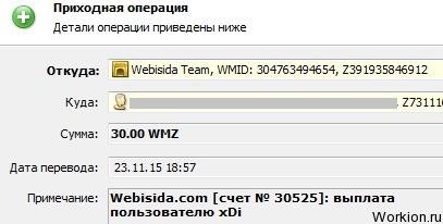Прибыльный серфинг сайтов с Webisida