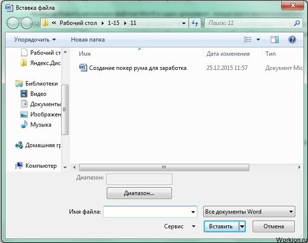 Как объединить файлы Word?