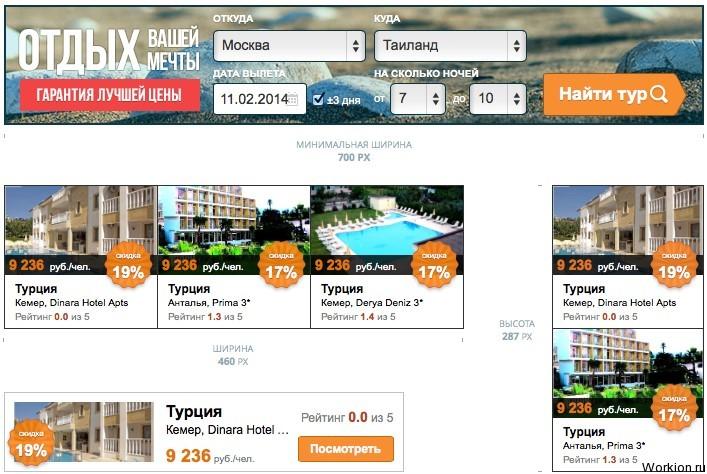 Туристическая партнерка Travelata