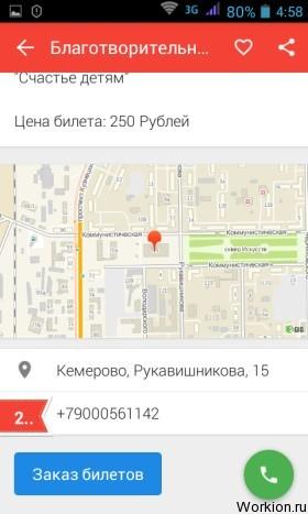 ZIgZag - заработок на смартфоне
