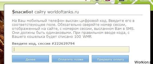 Как работает Спасибо Webmoney?