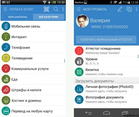 Приложение Webmoney для Android