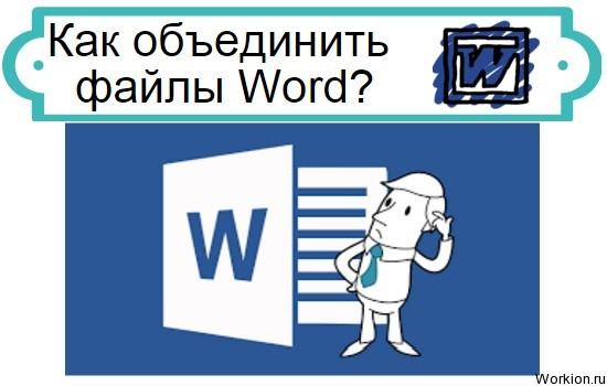 объединить файлы Word