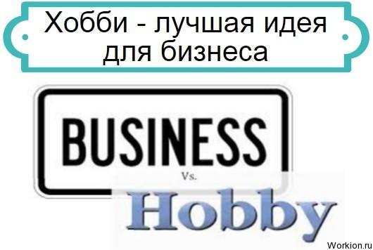 хобби и бизнес