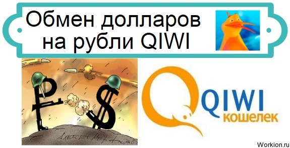 обмен валют в qiwi