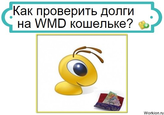 WMD кошелёк