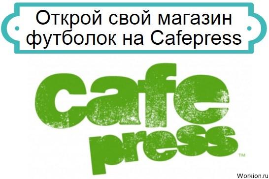 магазин Cafepress