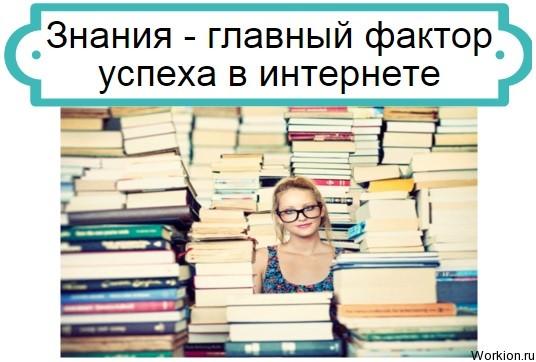 знания деньги