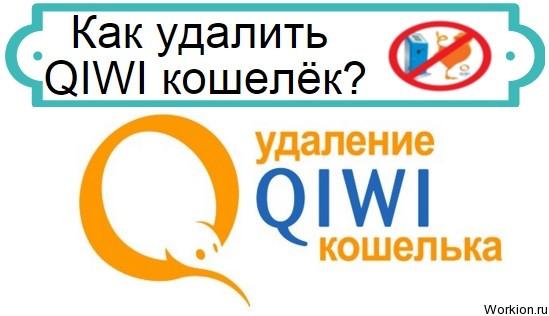 удалить qiwi кошелёк