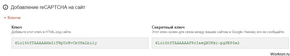 Как установить reCAPTCHA на сайте?