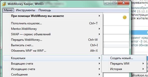 Создавай WMG кошелек и инвестируй в золото