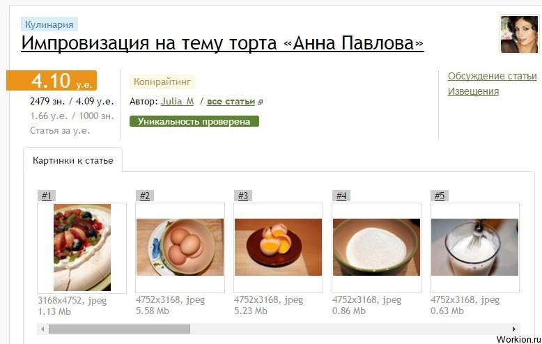 Заработок на фото рецептах блюд