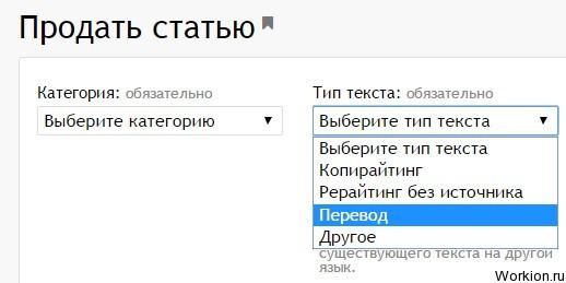 Заработок с помощью Google Translate