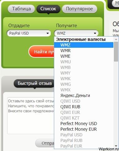 Как переводить деньги в PayPal?