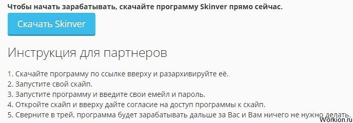 Skinver - новый заработок в скайпе