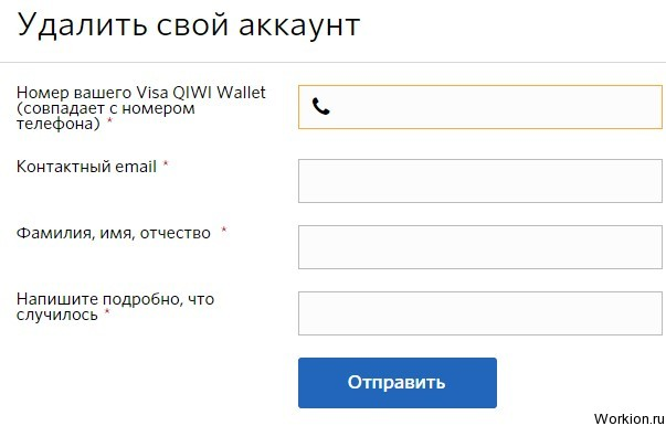 Как удалить QIWI кошелёк?