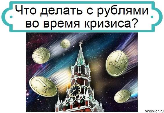 рубль в кризисе