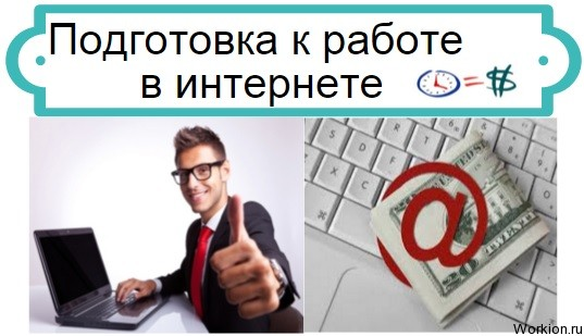 Подготовка к работе в интернете