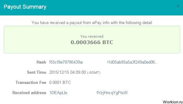 Epay - ротатор кранов до 0.015BTC в день