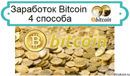 заработок bitcoin