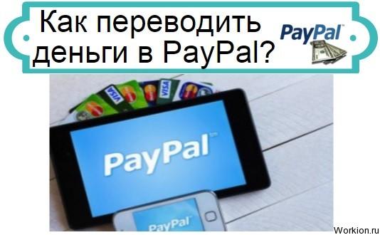 перевод денег в PayPal