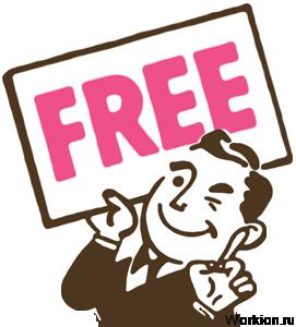 Не ведитесь на слово - Бесплатно