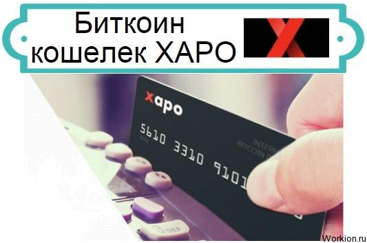 Биткоин кошелек XAPO