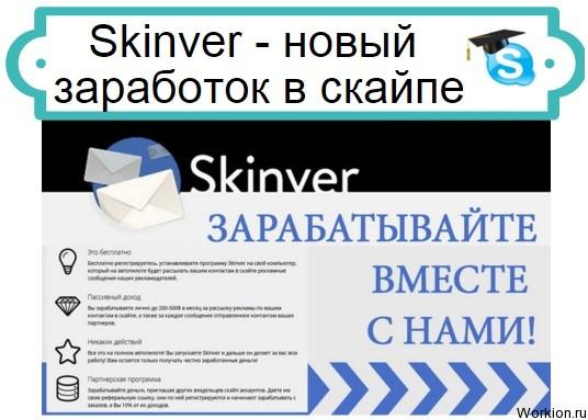 Skinver