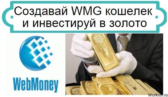 WMG кошелек