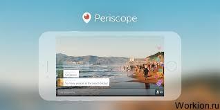 Что такое Periscope и как им пользоваться?