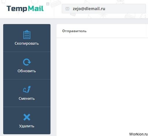 Как создать временный Email?