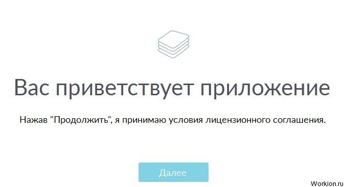 Инстаграм регистрация через компьютер