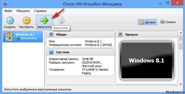 Что такое виртуальная машина?