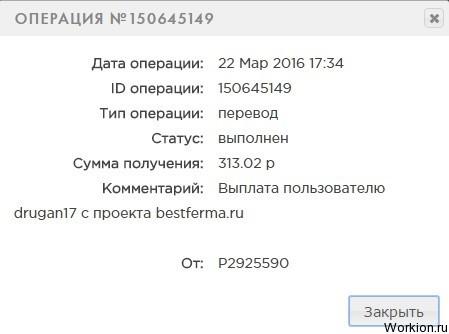 Финстрип с 17 по 24 марта 2016 г.