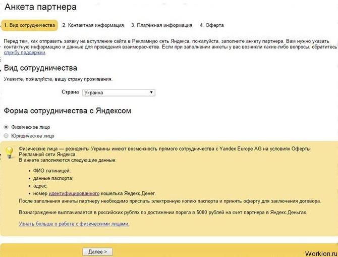 Заработок на Яндекс Директ