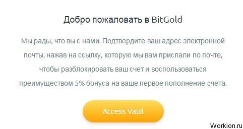 Инвестиции на Bitgold