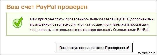 Верификация PayPal