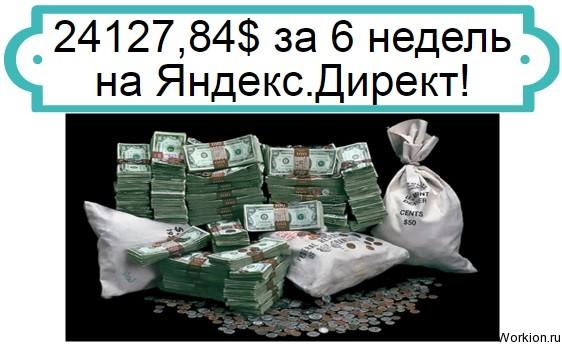 много долларов