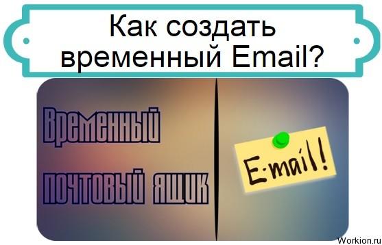 временный Email
