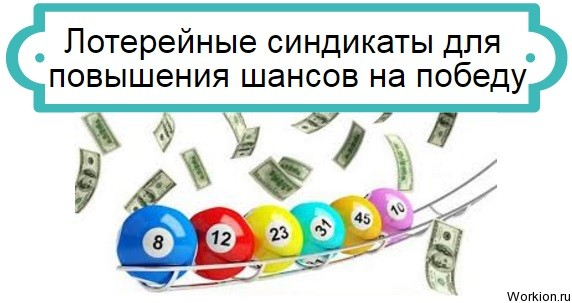 Лотерейные синдикаты