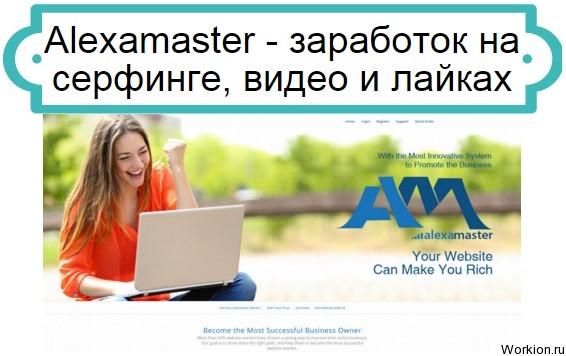 Alexamaster