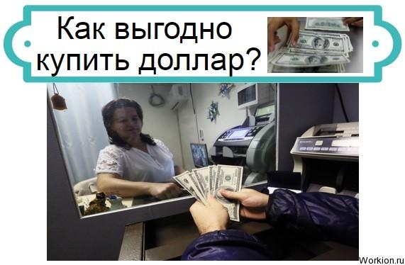 купить доллар