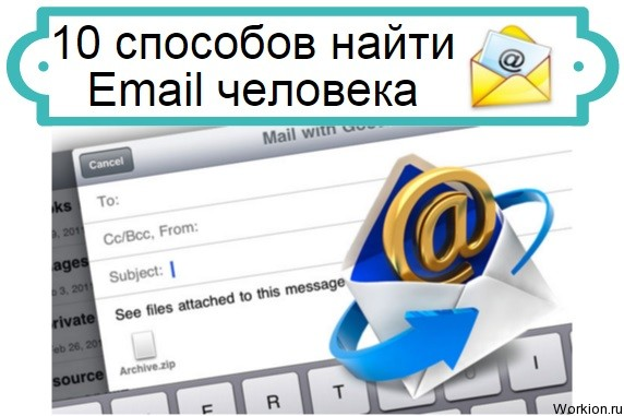 найти Email человека