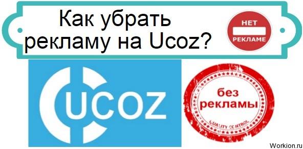 убрать рекламу на Ucoz