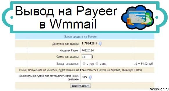 Вывод на Payeer в Wmmail