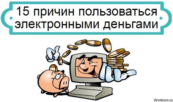 пользоваться электронными деньгами