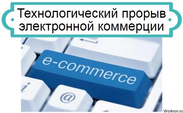 прорыв электронной коммерции