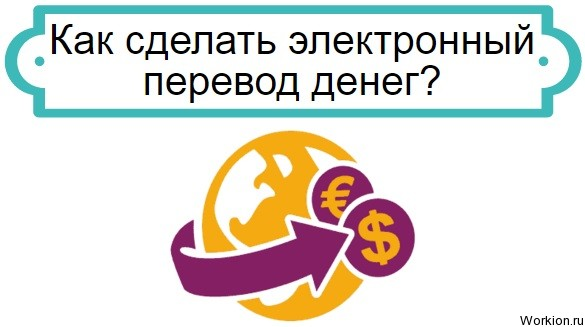 электронный перевод денег