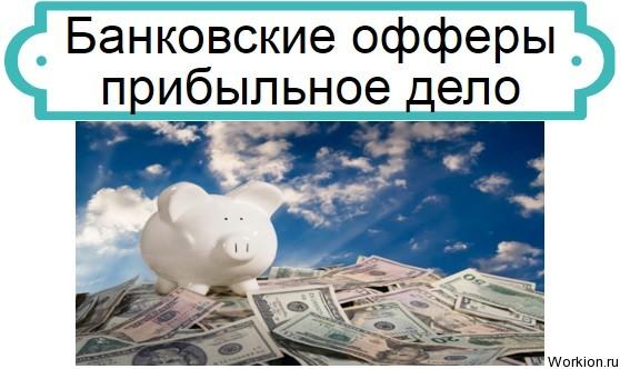 Банковские офферы
